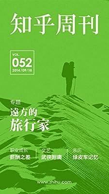 知乎周刊·远方的旅行家.pdf