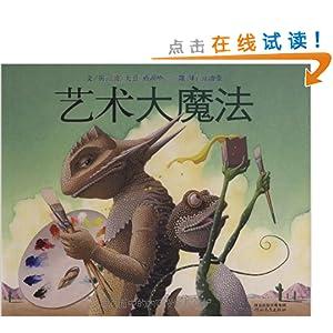 艺术大魔法_绘本故事《艺术大魔法》_彩虹魔豆