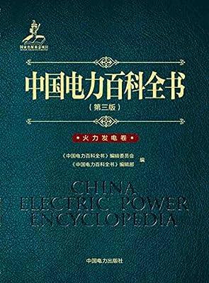 中国电力百科全书:火力发电卷.pdf