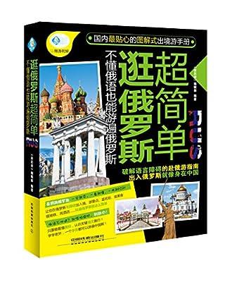 逛俄罗斯超简单.pdf