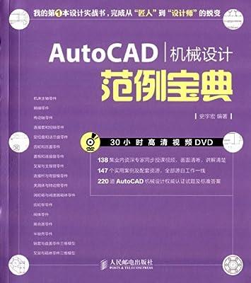 AutoCAD机械设计范例宝典.pdf