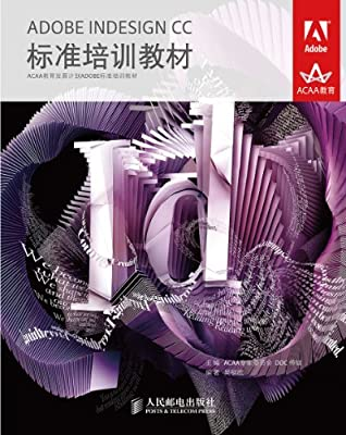 ADOBE INDESIGN CC标准培训教材.pdf