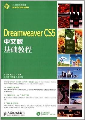 21世纪高等教育数字艺术类规划教材:Dreamweaver CS5中文版基础教程.pdf
