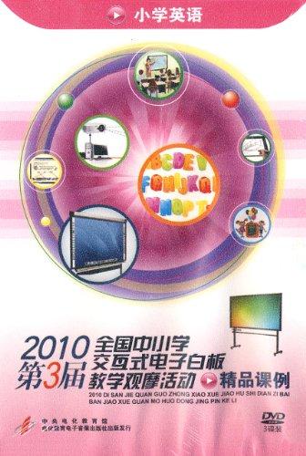2010第3届全国中小学交互式电子白板教学观摩的灵川县小学图片
