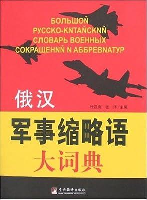 俄汉军事缩略语大词典.pdf