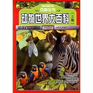 献给中国孩子的百科全书:动物世界大百科(套装上下册) [平装]