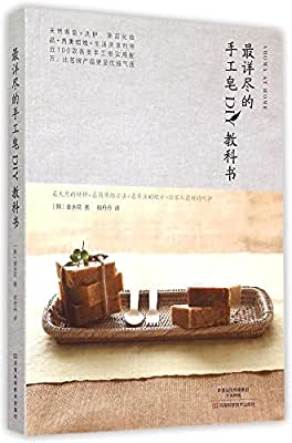 最详尽的手工皂DIY教科书.pdf