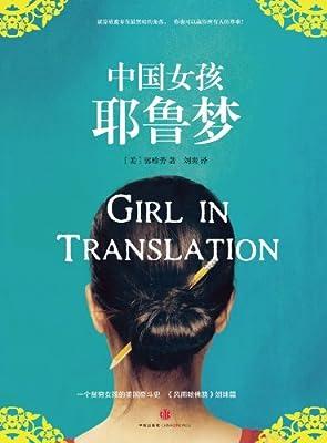中国女孩耶鲁梦.pdf