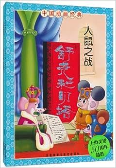 《中国动画经典:舒克和贝塔系列(注音版)(套装共3册)