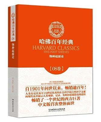 哈佛百年经典第08卷:物种起源论.pdf