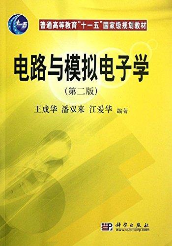 电路与模拟电子学(第2版)