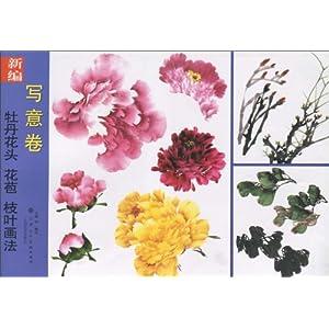 新编牡丹花头,花苞,枝叶画法(写意卷)/王绣-图书