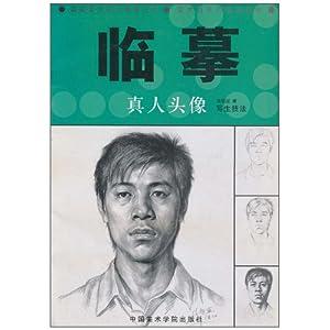 真人头像写生技法:临摹/高俊超-图书-亚马逊中国