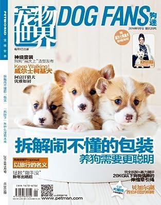宠物世界·狗迷.pdf