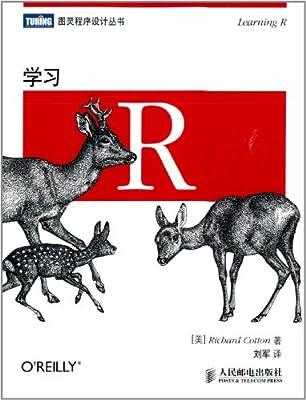 图灵程序设计丛书:学习R.pdf