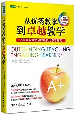 从优秀教学到卓越教学:让学生专注学习的最实用教学指南.pdf