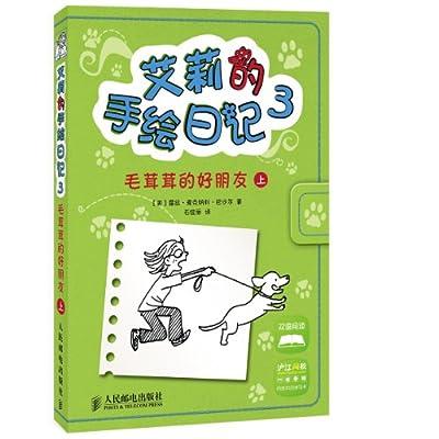 艾莉的手绘日记3——毛茸茸的好朋友.pdf