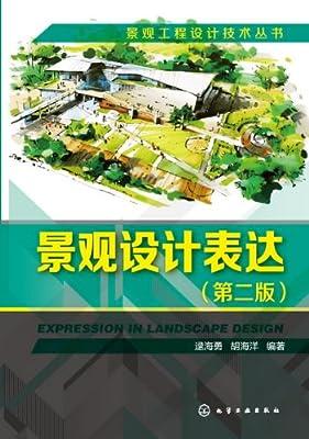 景观工程设计技术丛书--景观设计表达.pdf