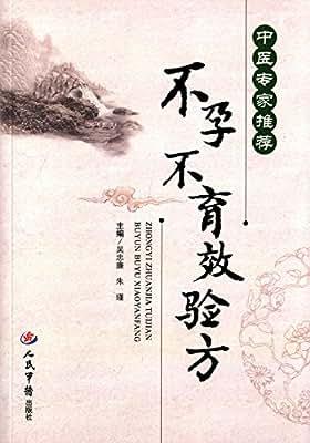 中医专家推荐:不孕不育效验方.pdf
