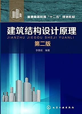 建筑结构设计原理.pdf