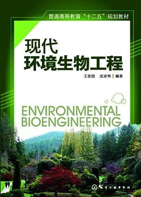 现代环境生物工程.pdf