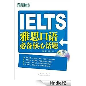 雅思口语必备核心话题-kindle商店-亚马逊中国