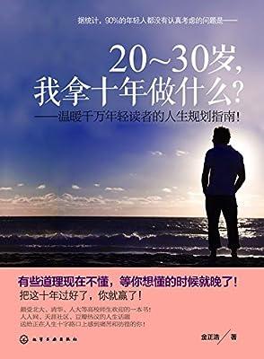 20-30岁,我拿十年做什么?.pdf