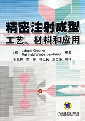 精密注射成型.pdf