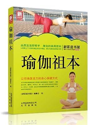 新家庭书架:瑜伽祖本.pdf