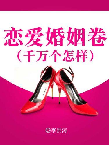 恋爱婚姻卷(千万个怎样)-图片