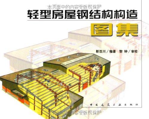 轻型房屋钢结构构造图集