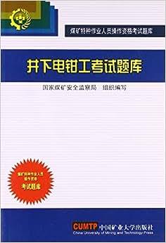 煤矿井下电钳工考试题库---中国煤矿安全生产网1