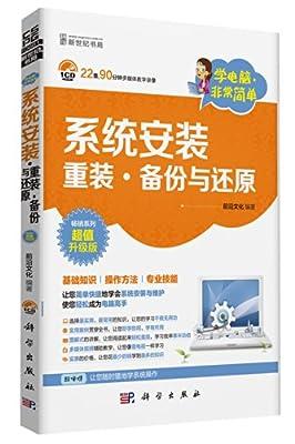 学电脑·非常简单:系统安装、重装、备份与还原.pdf