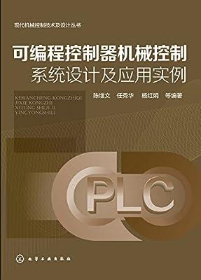可编程控制器机械控制系统设计及应用实例.pdf