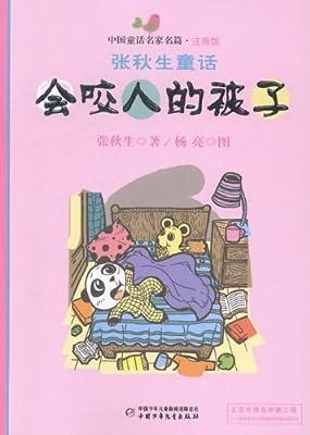 中国童话名家名篇注音版·张秋生童话:会咬人的被子.pdf