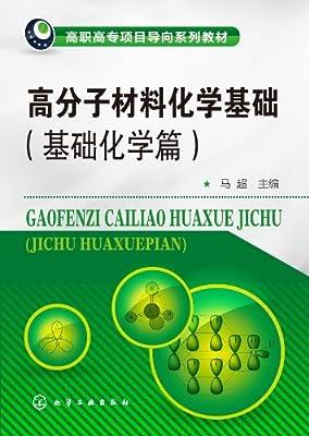 高职高专项目导向系列教材:高分子材料化学基础.pdf