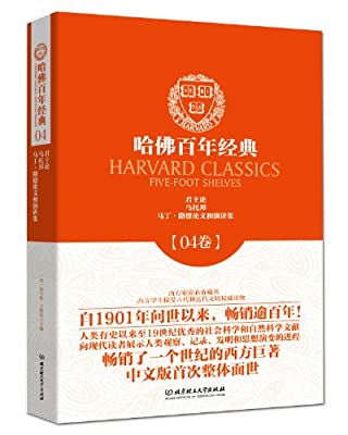 哈佛百年经典第04卷:君主论 乌托邦 马丁·路德论文和演讲集.pdf
