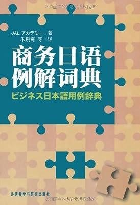 商务日语例解词典.pdf