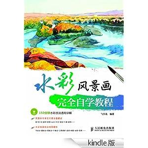 水彩风景画完全自学教程-kindle商店-亚马逊中国
