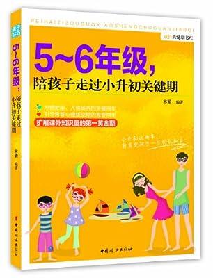 陪孩子走过小升初关键期·5-6年级.pdf