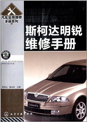 汽车实用维修手册系列:斯柯达明锐维修手册.pdf