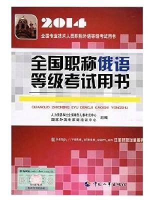 2014 全国专业技术人员职称外语等级考试 全国职称俄语等级考试用书.pdf