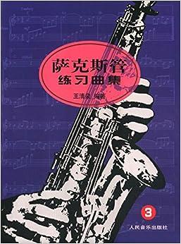 《萨克斯管练习曲集3》 王清泉【摘要 书评 试读】图书