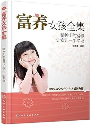 富养女孩全集:精神上的富养让女儿一生幸福.pdf