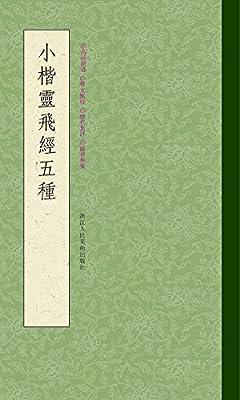 小楷灵飞经五种.pdf