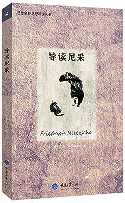 思想家和思想导读丛书:导读尼采.pdf
