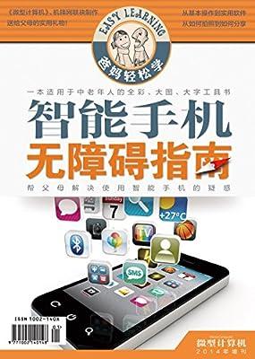 爸妈轻松学:智能手机无障碍指南.pdf