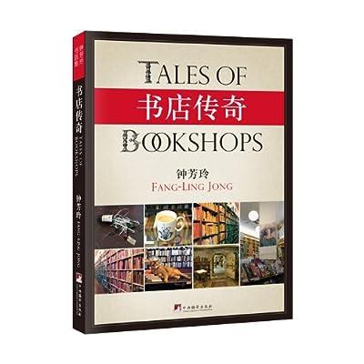书店传奇.pdf