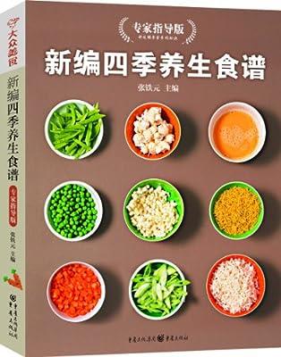 新编四季养生食谱专家指导版.pdf