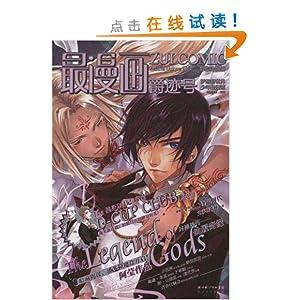 最漫画爵迹号/郭敬明-小说-亚马逊中国[最图书怀孕漫画异种图片